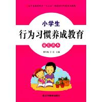 小学生行为习惯养成教育家长读本