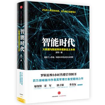 智能时代:大数据与智能革命重新定义未来 大数据、智能革命、人工智能、机械智能领域作品。易读、有态度、有温度的科普作品。文津图书奖得主,中国好书榜获奖作者全新作品。