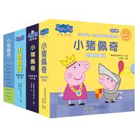 小猪佩奇动画故事书(4辑套装)