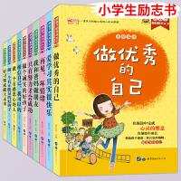 儿童文学  成长励志全10册小学生课外阅读课外读物6-12岁儿童文学课外书做最好的自己彩图注音版儿童读物 一二三年级6-12岁儿童文学课外书