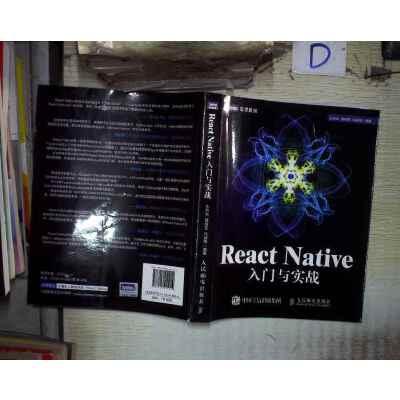 [旧书二手9成新la]React Native入门与实战 。、 /王利华、魏晓军、冯诚祺 著 人民邮电出版社