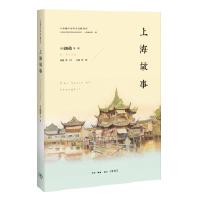 上海故事 [美] 朗格 等 生活.读书.新知三联书店 9787108058133
