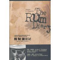 【二手旧书九成新】朗姆酒日记 亨特汤普森 广西师范大学出版社
