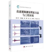 高速视频测量理论方法与工程应用