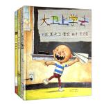 大卫不可以 启发大卫上学去 大卫惹麻烦系列全3册少幼儿童亲子早教启蒙故事图书0-3-4-5-6-8周岁绘本