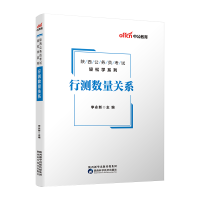 中公教育2020陕西公务员考试轻松学系列:行测数量关系