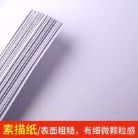 美术铅画纸8开 水粉纸4k 8k 160g厚重素描纸100张画纸素描纸 【100张 160g】4k【水粉纸】