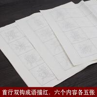 田楷词语半生熟描红纸入门临摹描红字帖书法练习宣纸