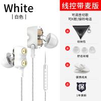 D2四核双动圈 耳机入耳式有线HIFI超重低音炮通用魔音耳塞 白色【调音带麦版】 官方标配