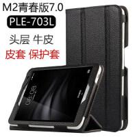 华为揽阅M2青春版7寸保护套PLE-703L 7寸平板手机保护套