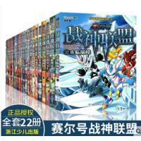 赛尔号战神联盟书全套1-19-20-21-22册 共22册 赛尔号精灵传说大电影3D同名小说书籍6-12岁青少年儿童小