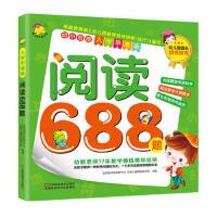 入学早准备:阅读688题 金启迪学前教育中心 灵智儿童智能研究所 9787558017216