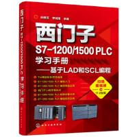 西门子S7-1200/1500 PLC学习手册――基于LAD和SCL编程 向晓汉,李润海 化学工业出版社9787122