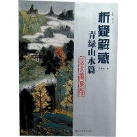 析疑解惑丛书  山水画系列・青绿山水篇