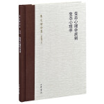 变态心理学派别 变态心理学 (精)--朱光潜全集(新编增订本)