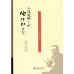 全球视野下的陶行知研究(第4卷)