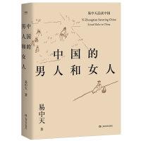 易中天品读中国:中国的男人和女人(畅销百万册,二十年经典,2018年全新修订。)