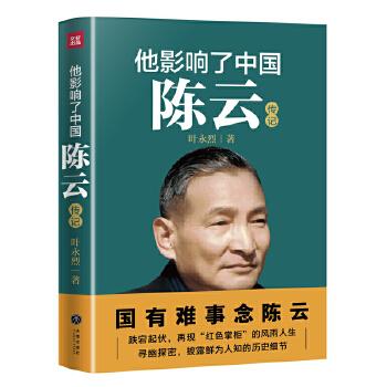 他影响了中国:陈云(pdf+txt+epub+azw3+mobi电子书在线阅读下载)