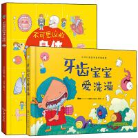 牙齿宝宝爱洗澡+不可思议的身体大冒险 2册 保护牙齿认识身体绘本 儿童科普图书 儿童刷牙绘本教程 培养孩子健康卫生好习惯