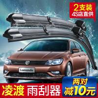 上海大众凌渡雨刮器片原装款15汽车专用原厂胶条无骨雨刷条SN1713 15-16-17年款凌度雨刷(对装)