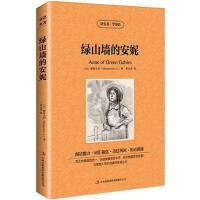 绿山墙的安妮 英文原版+中文版 英汉对照读名著 学英语中英文双语 世界文学名著小说 中小学生阅读英语原着读物 青少年阅