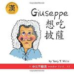 【预订】Giuseppe Xiang Chi Pisa!: Traditional Character Version
