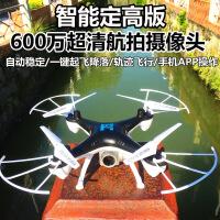 ?遥控飞机耐摔直升机四轴飞行器航拍无人机高清专业儿童男孩玩具