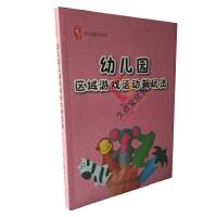 现货闪发 幼儿园区域游戏活动新玩法 刘宇宏