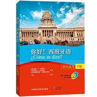 外研社:你好!西班牙语(学生用书)(下册)(配MP3光盘一张)(配DVD光盘一张)