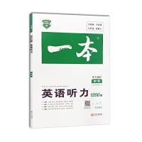 包邮2020版 开心英语一本英语听力 中考 江西人民出版社