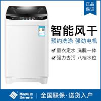 西泠电器(Serene)XQB85-818 8.5公斤洗衣机 波轮全自动洗衣机 洗脱一体 家用大容量风干洗衣机