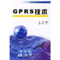 GPRS技术