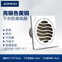 JOMOO九牧洗衣机卫生间浴室阳台厨房防臭防虫铜镀铬地漏