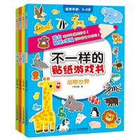 不一样的贴纸游戏书(共4册)交通工具/数字.形状/动物世界/日常生活