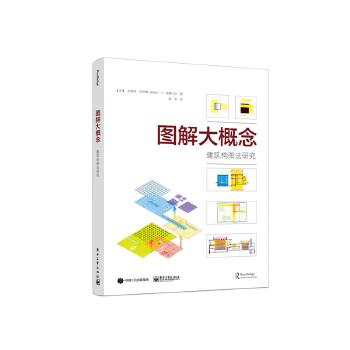 图解大概念:建筑构图法研究