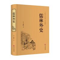 古典文学名著 全本典藏 儒林外史