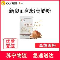 【苏宁超市】新良面包粉 高筋面粉 烘焙原料 优质面包小麦粉