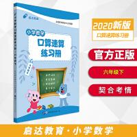 中公教育:2020小学数学口算速算练习册:六年级下