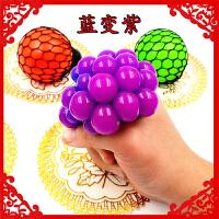 减压葡萄球发泄球 创意解压球古怪捏捏乐发泄玩具 成人儿童礼物 买2送1