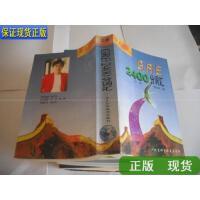 【二手旧书9成新】GRE 2400分词汇 (上册) /宫东风 北京科学技术出版社