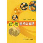 柑橘营养与施肥