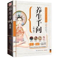 养生千问(精版):中华传统医学养生大百科:中国传统文化知识大百科