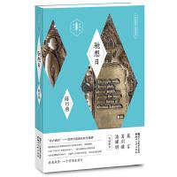 驰想日:《尤利西斯》地理阅读(陈丹燕旅行汇)