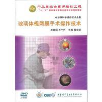 中华眼科学操作技术全集-玻璃体视网膜手术操作技术(上下)(2碟装)DVD