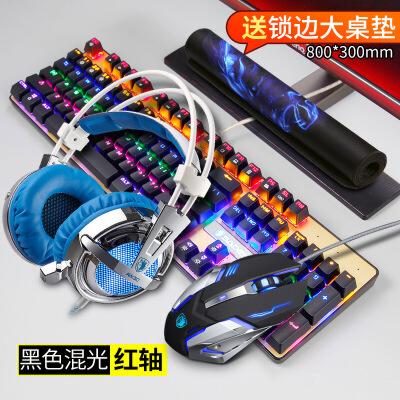 ??真机械键盘鼠标耳机三件套装青轴黑轴网吧网咖白色台式笔记本电脑家用吃鸡电竞游戏专用外设有线键鼠
