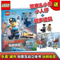附赠玩具小人仔2个/警察+小偷】乐高城市创意互动立体书:玩转街区 立体拉页 LEGO积木玩具杂志 儿童益智游戏开发智力