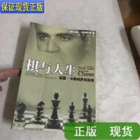 【二手旧书9成新】棋与人生:加里・卡斯帕罗夫自传 /[俄罗斯]卡斯帕罗夫 中信出版?