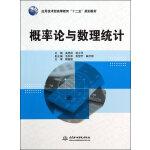 """概率论与数理统计(应用技术型高等教育""""十二五""""规划教材)"""