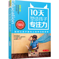 10天塑造孩子专注力:如何让孩子更专心地学习和思考