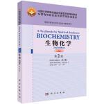 【按需印刷】-Biochemistry: A Textbook for Medical Students,2nd ed